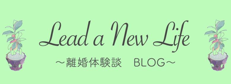 Lead a New Life 離婚体験談ブログ